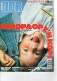 Muziekkrant Oor 1983 nr. 22