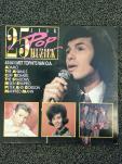 25 jaar Popmuziek 1963/ 1964